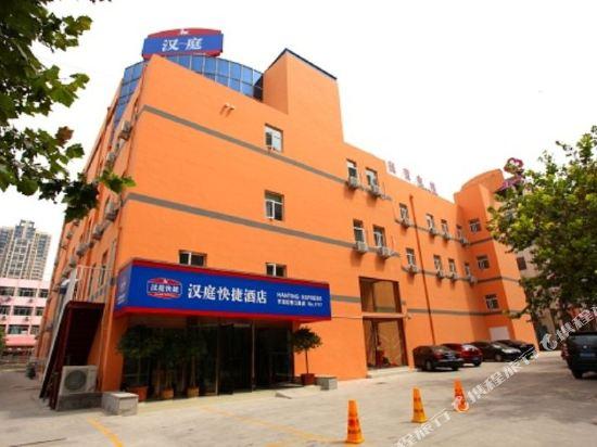 汉庭酒店(青岛开发区香江路店)电话