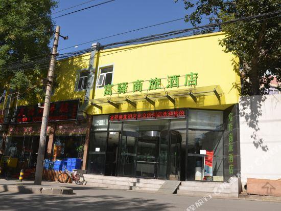 速8酒店(北京清河华润五彩城店)