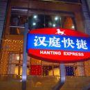 汉庭酒店(深圳会展中心店)