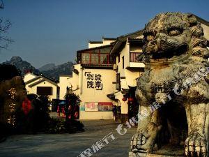 桂林彼岸别院度假酒店