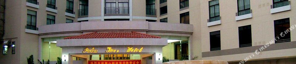 江门鹤山椰林酒店位于广东省鹤山市桃源镇富源路,地处珠江三角洲