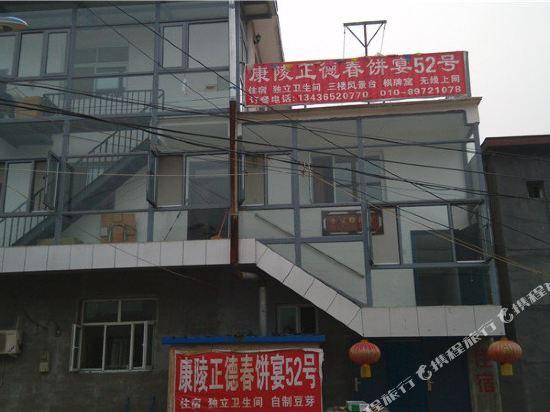 北京康陵正德春饼宴52号