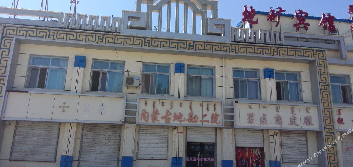 乌拉特后旗地矿宾馆