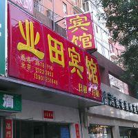 北京业田宾馆