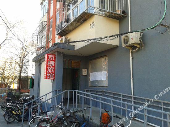 北京京棣旅馆