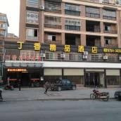 廣昌丁香精品酒店