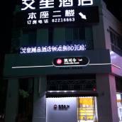 上海艾笙精品酒店