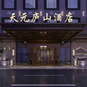 三明天元廬山酒店
