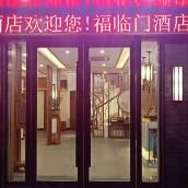 蘇州福臨門快捷酒店