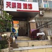 青島天麒苑賓館