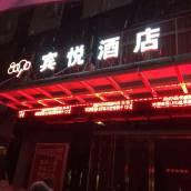 衢州8090賓悅酒店