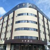 全季酒店(昆明呈貢斗南花市店)