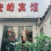 蘇州宏峰旅社