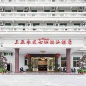 三亞永成七仙潮汕酒店