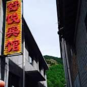 五台山舒悅賓館