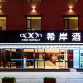 希岸酒店(泉州豐澤店)