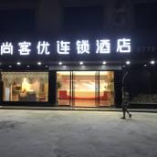 尚客優連鎖酒店(象州政府店)