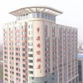 太和華源國際飯店