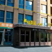 西安慕程酒店(原協程酒店)