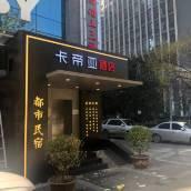 怡萊精品酒店(西安中學店)
