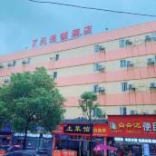 7天連鎖酒店(懷化火車站廣場店)