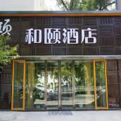 和頤酒店(北京三里屯店)