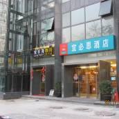 北京建國門宜必思酒店