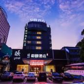 和頤酒店(廈門火車站蓮花路口地鐵站店)