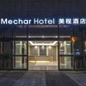 美程酒店(蘇州相城活力島店)