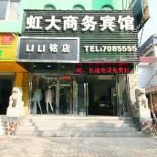 景德鎮虹大商務酒店