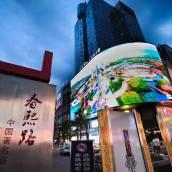 成都熊貓觀景酒店