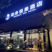 成都和舟悅美酒店