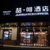 喆啡酒店(北京亦莊開發區店)