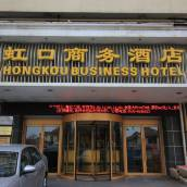 煙台虹口商務酒店