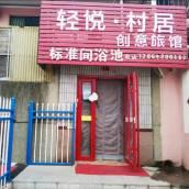 青島輕悅村居創意旅館