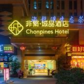 非繁·城品酒店(成都雙流機場店)