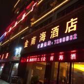利川金南海酒店