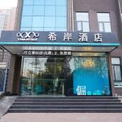 希岸酒店(鄭州中牟方特綠博園店)