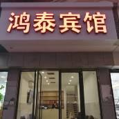 蘇州鴻泰賓館
