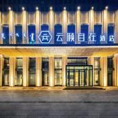 雲頤自在酒店(呼和浩特國際會展中心店)