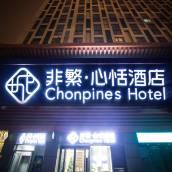 非繁·心恬酒店(西安紅廟坡店)