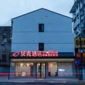 貝殼酒店(上海市楊浦區平涼路濱江店)