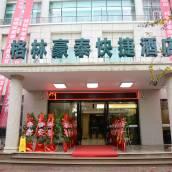 格林豪泰上海江月路五官科醫院快捷酒店