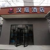 漢庭酒店(北京前門店)