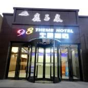 晉中鑫玉泉98主題酒店