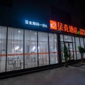 格林貝殼酒店(淄博蒲松齡故居店)