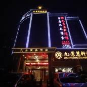 佛山九景商務酒店