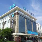 漢庭酒店(宜興汽車站店)