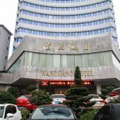 金華望江飯店