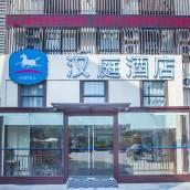 漢庭酒店(上海安亭汽車城店)